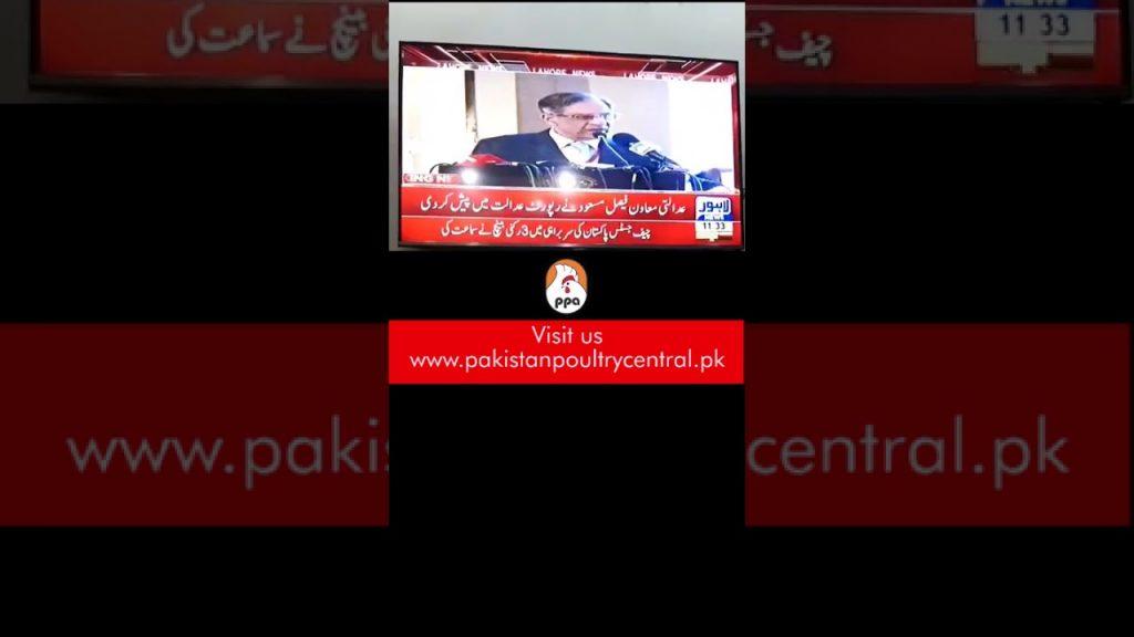 Pakistan Poultry Association – PPA